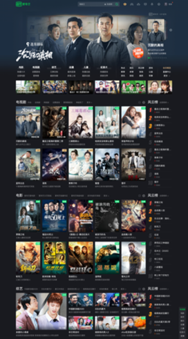 iQiyi Chinese online video platform