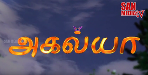 Ahalya (TV series) - Logo for Ahalya
