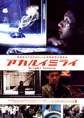Bright Future - Image: Bright Future poster