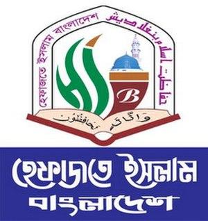Hefazat-e-Islam Bangladesh - The logo of Hefajat-e-Islam Bangladesh