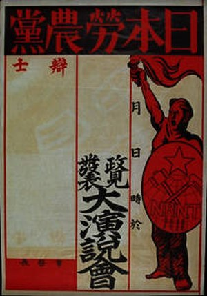 Japan Labour-Farmer Party - Image: Japan Labour Farmer Party poster 1928