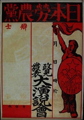 Japan Labour-Farmer Party - Image: Japan Labour Farmer Party poster 1928