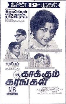 <i>Kaakum Karangal</i> 1965 film by A. C. Tirulokchandar