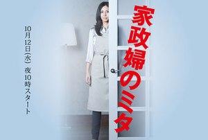 Kaseifu no Mita - Poster
