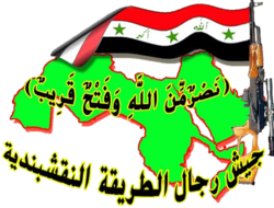 Logo of the Army of the Men of the Naqshbandi Order.png