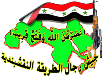 Northern Iraq offensive (June 2014) - Image: Logo of the Army of the Men of the Naqshbandi Order