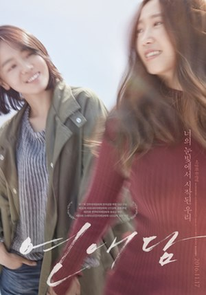 Our Love Story - Theatrical poster