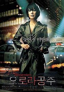 <i>Princess Aurora</i> (film) 2005 South Korean film directed by Bang Eun-jin