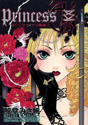 Princess Ai - Cover art of Japanese edition of Princess Ai, Volume 1: Destitution (2004)