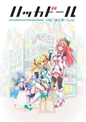 Hacka Doll - Promotional image of the anime television series featuring the main characters.