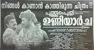 <i>Puthooramputhri Unniyarcha</i> 2002 film by P. G. Viswambharan