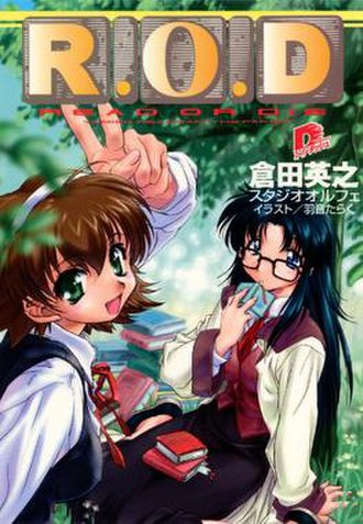 Read or Die - Cover of first light novel volume