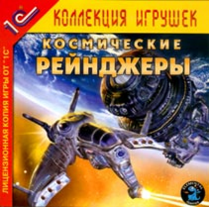 Space Rangers (video game) - Russian cover art