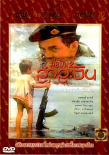 Salween movie poster.jpg