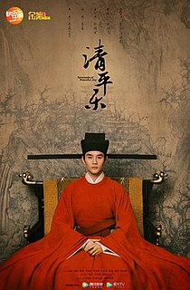<i>Serenade of Peaceful Joy</i> 2020 Chinese period drama series