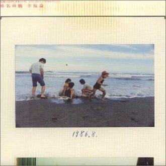 Kōfukuron - Image: Sheenakofuku 12cm