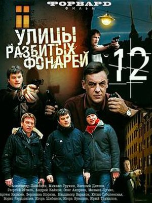 Streets of Broken Lights - DVD cover