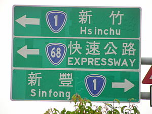 Highway system in Taiwan - Taiwan Highways 1 and 68 near Hsinchu