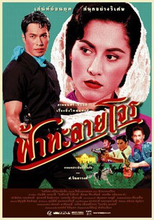 Tears of the Black Tiger - The Thai movie poster.