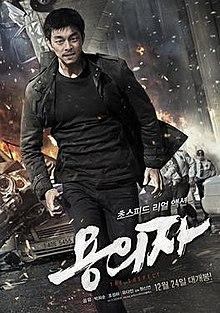 south korean films 2013