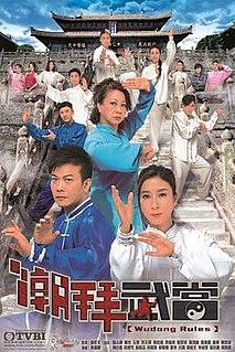<i>Wudang Rules</i>