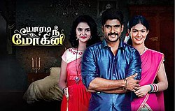 Yaaradi Nee Mohini (TV series) - Wikipedia