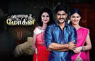 <i>Yaaradi Nee Mohini</i> (TV series) 2017 Indian-Tamil Language Thriller soap opera