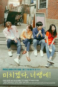 Nonton You Drive Me Crazy Episode 1 Subtitle Endonesia dan English