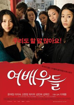 Actresses (film) - Theatrical poster