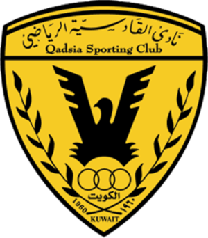 Qadsia SC - Image: Al Qadsia