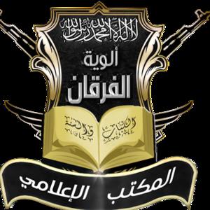 Daraa offensive (October 2014) - Image: Alwiya al Furqan Logo