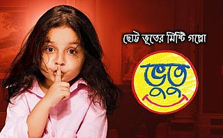 <i>Bhutu</i> Indian Bengali / Hindi language childrens comedy-drama television series