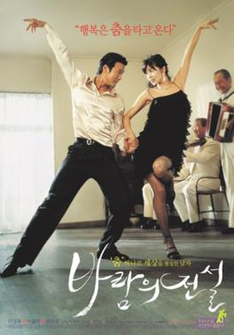 Dance with the Wind - Image: Dance with the Wind Poster