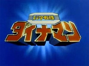 Kagaku Sentai Dynaman - Title Screen