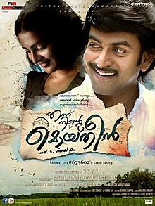 ninte swantham moideen song