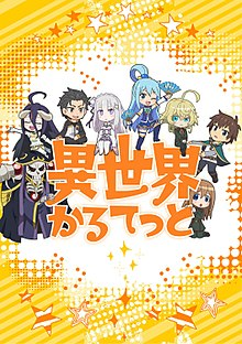 Isekai Quartet - Wikipedia