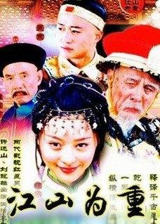 <i>Jiangshan Weizhong</i> television series