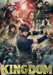 <i>Kingdom</i> (film) 2019 Japanese action adventure film directed by Shinsuke Sato