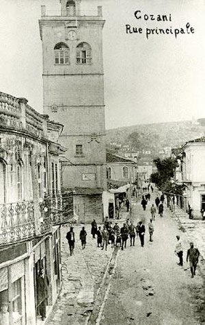 Kozani - Agios Nikolaos' clock tower (Mamatsios), landmark of the city, in 1916.