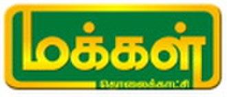 Makkal TV - Image: Makkal TV Logo