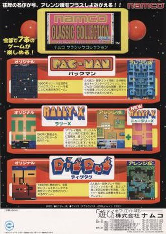 Namco Classic Collection Vol. 2 - Japanese flyer cabinet