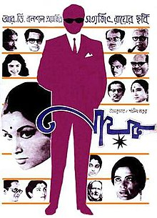 Nayak Indian film poster.jpg