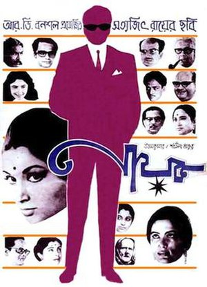 Nayak (1966 film) - Original Indian poster