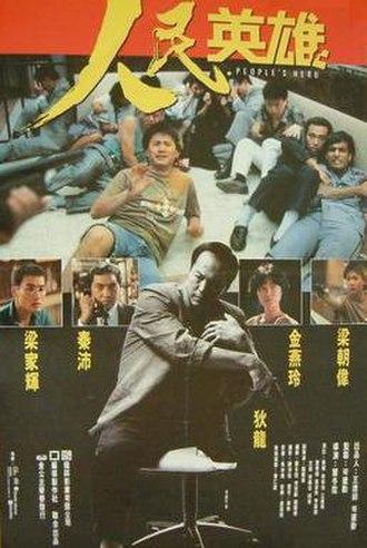 People's Hero (film) - Film poster