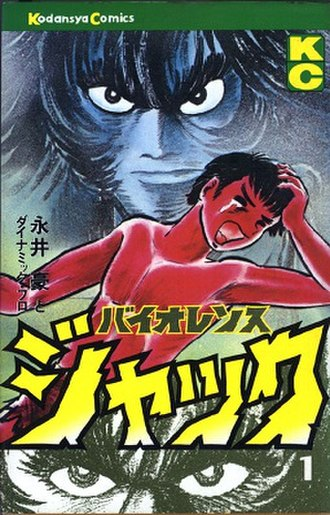 Violence Jack - Cover of the first volume of Violence Jack, as published in Japan by Kodansha