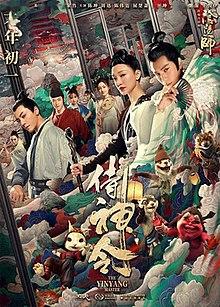 The Yinyang Master 2021 China Weiran Li Kun Chen Xun Zhou William Wai-Ting Chan  Action, Adventure, Drama