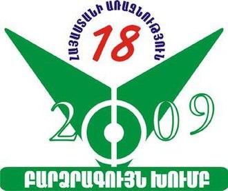 2009 Armenian Premier League - Image: Arm League 2009 Logo