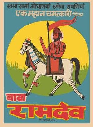 Baba Ramdev (film) - Poster
