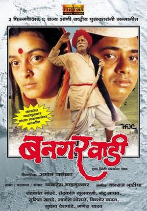 Bangarwadi - Poster of the film Bangarwadi