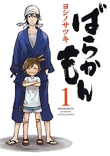 Cover Of The First Japanese Volume Barakamon Featuring Main Character Seishu Handa Top And Naru Kotoishi Bottom